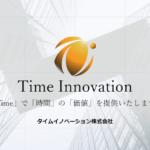 ChronoCoin(クロノコイン)に投資すべきか?Time Innovation(タイムイノベーション)の将来性