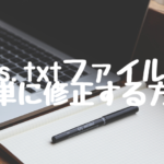 グーグルアドセンスのads.txtファイル問題を修正する方法【割と簡単】