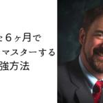 【英語勉強法】最短半年で話せるようになる【クリス・ロンズデール】