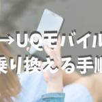 auからUQモバイルへ乗り換えのタイミングと手順を解説!