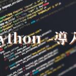 【初心者向け】Python(パイソン)の始め方(Windows版)【プログラミング言語】