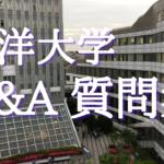 東洋大学イブニングコースの質問まとめ【YouTubeコメント欄より】Q&A